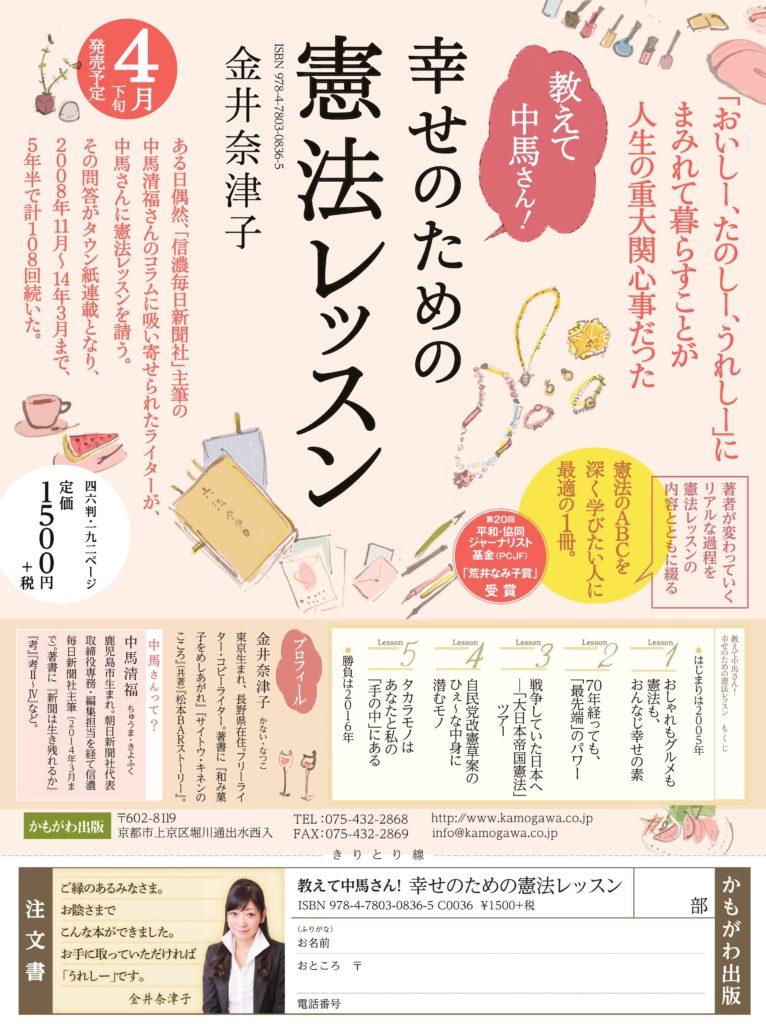 kanai_san2